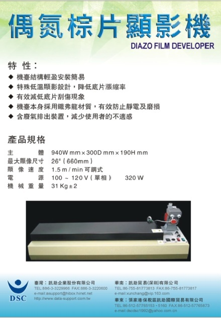 PCB Shop / Global Business from here - Diazo Film Developer - 訊助